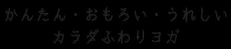 満員御礼カラダふわりヨガ(枚方市牧野)のお知らせ4月21日(土)14:00~15:30
