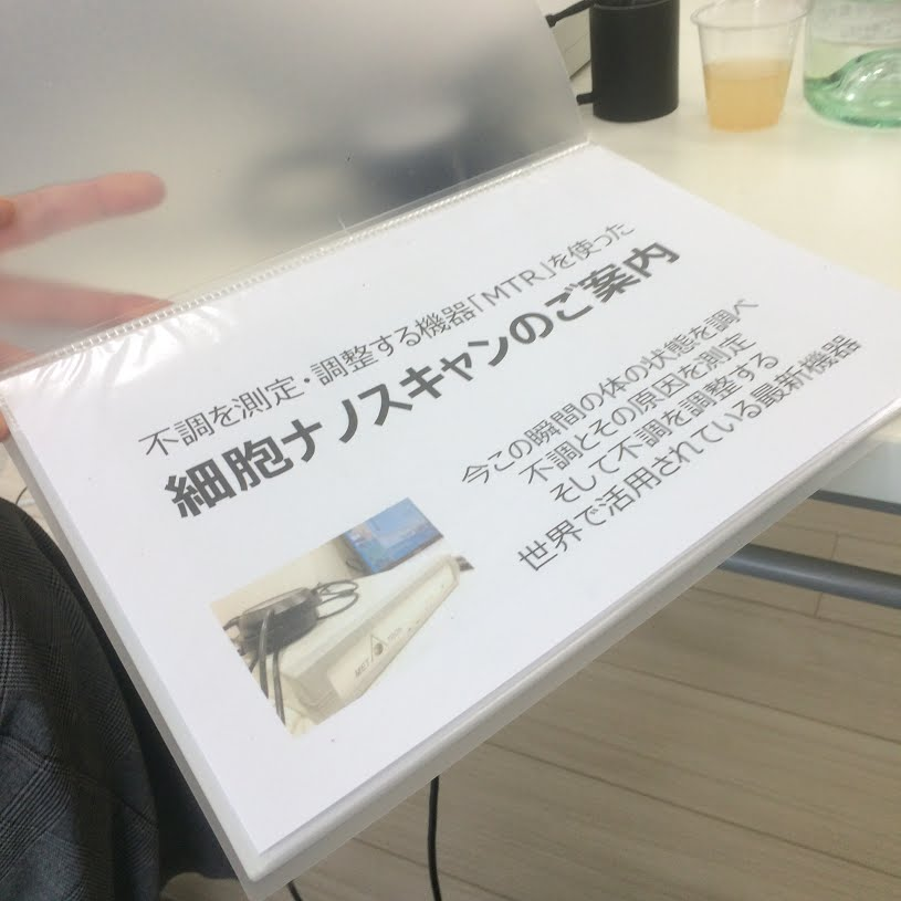 細胞ナノスキャン メタトロン(MTR)の体験 人間メタトロン?!