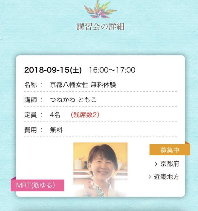 さとう式リンパケア無料体験会 京都府 八幡市 9月15日(土)16:00~17:00