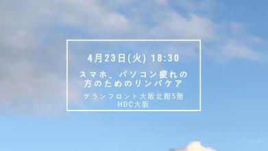ご感想 すきま時間にできる! スマホ・パソコン疲れの方のためのリンパケア グランフロント・DHC大阪