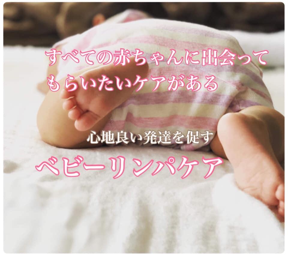 育児が楽しくなる、ベビーリンパケア講座 開催。 京都府八幡市 大阪府交野市らもりーる