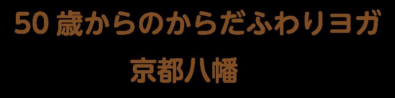 50歳からのからだふわりヨガ 京都八幡